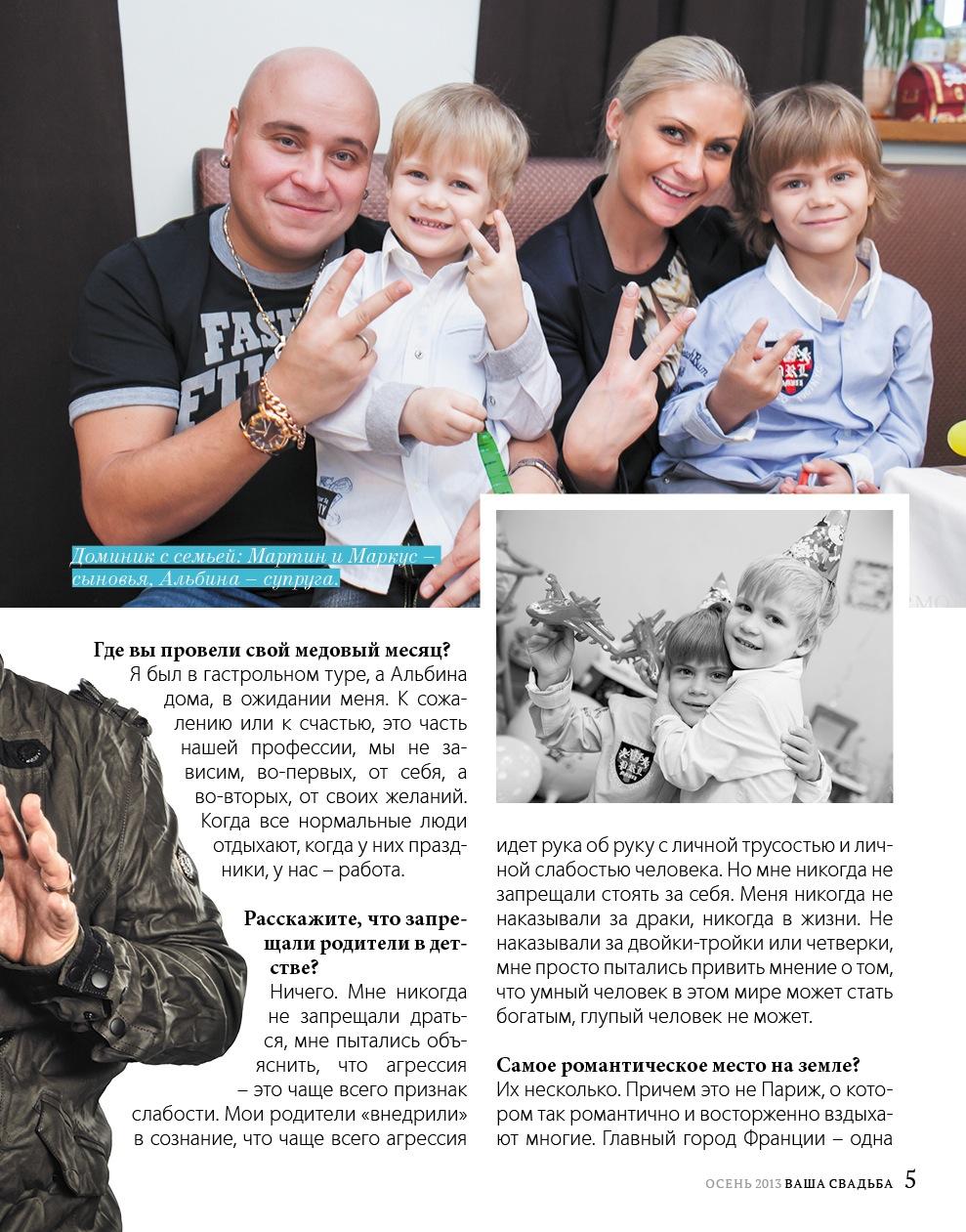 Доминик Джокер бросил жену и детей ради участницы шоу «Голос 10